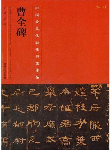 中国历代最具代表性书法作品 曹全碑