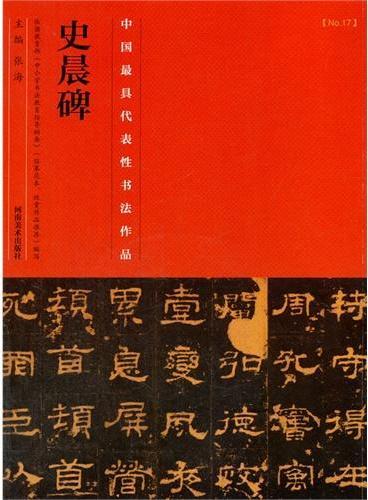 中国历代最具代表性书法作品 史晨碑