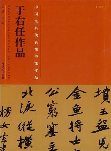 中国历代最具代表性书法作品 于右任作品