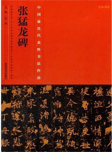中国历代最具代表性书法作品 张猛龙碑