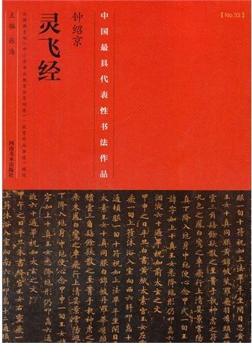 中国历代最具代表性书法作品 钟绍京《灵飞经》