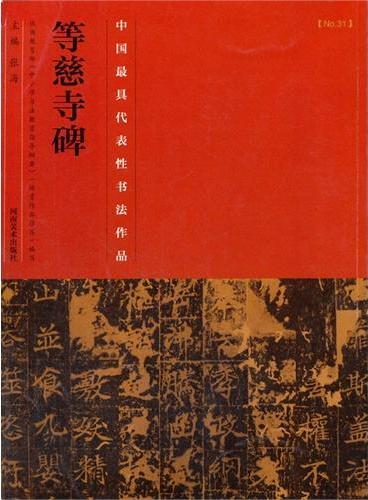 中国历代最具代表性书法作品 等慈寺碑