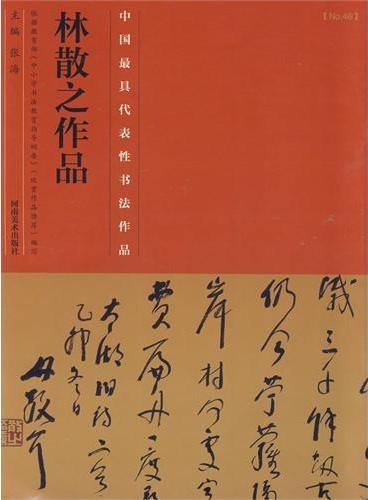 中国历代最具代表性书法作品 林散之作品