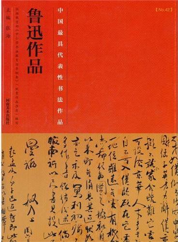 中国历代最具代表性书法作品 鲁迅作品