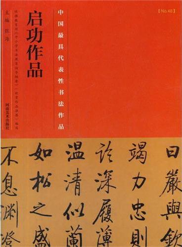 中国历代最具代表性书法作品 启功作品