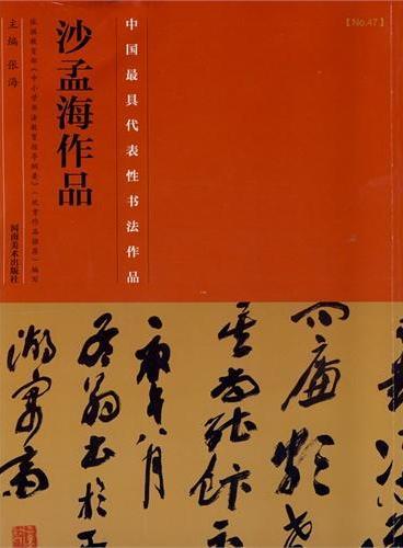 中国历代最具代表性书法作品 沙孟海作品
