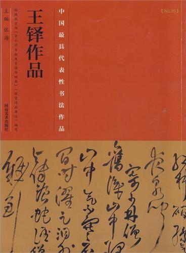 中国历代最具代表性书法作品 王铎作品