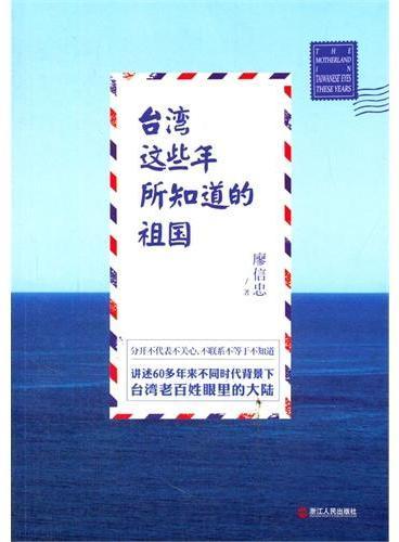 台湾这些年所知道的祖国(签名版)