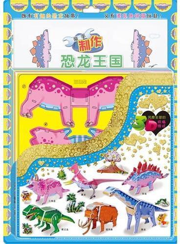 《趣味立体手工拼插王——恐龙王国》