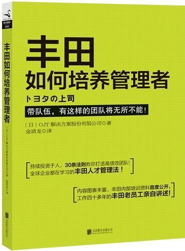 丰田如何培养管理者(持续投资于人,30条法则教你打造高绩效团队!全球企业都在学习的丰田人才管理法 !丰田内部培训资料首度公开,工作四十多年的丰田老员工亲自讲述!)