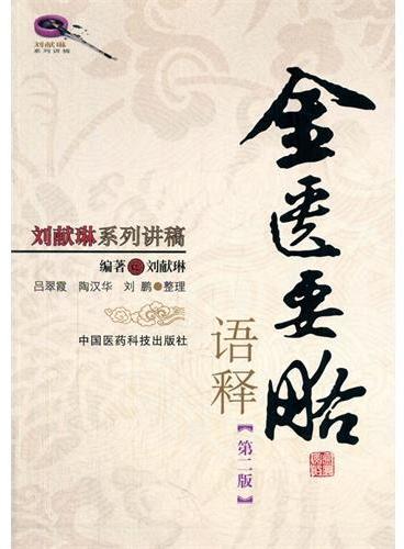 《金匮要略》语释(第二版)(刘献琳系列讲稿)