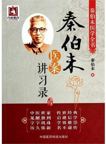 秦伯未医案讲习录(秦伯未医学全书)