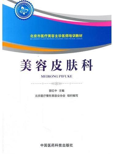 美容皮肤科(北京市医疗美容主诊医师培训教材)