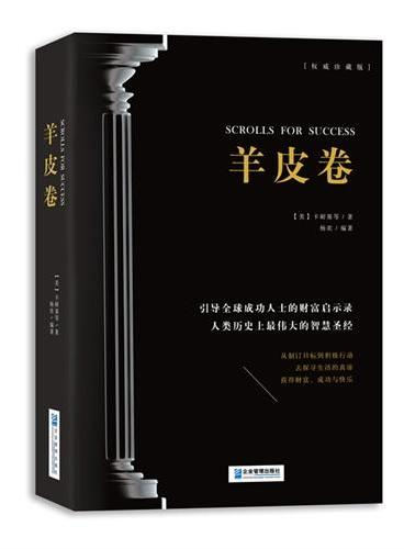 羊皮卷(权威收藏版)(引导全球成功人士的财富启示录,人类历史上最伟大的智慧圣经。)