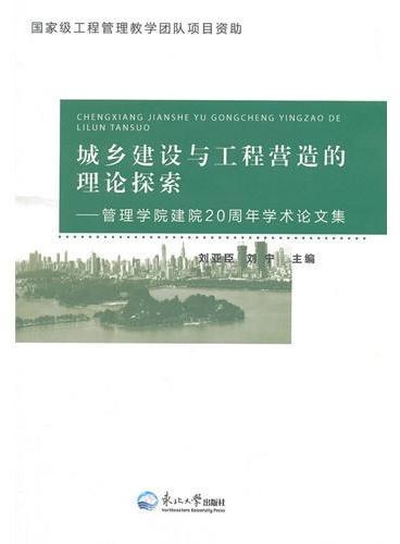 城乡建设与工程营造的理论探索