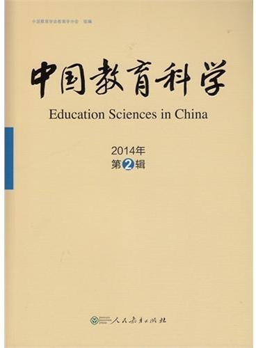 中国教育科学 2014年第2辑