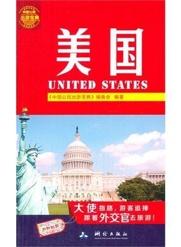中国公民出游宝典:美国