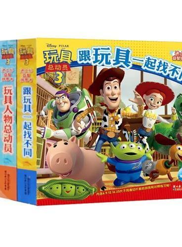 迪士尼益智拼图书(全三册)