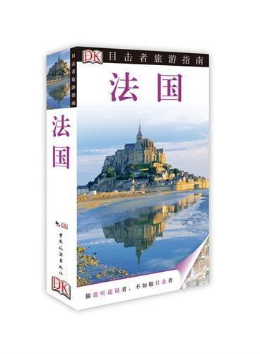 目击者旅游指南——法国