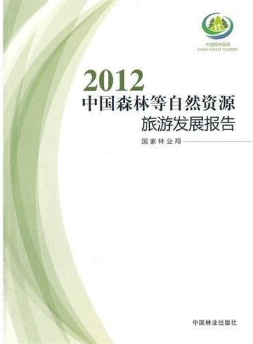 2012中国森林等自然资源旅游发展报告