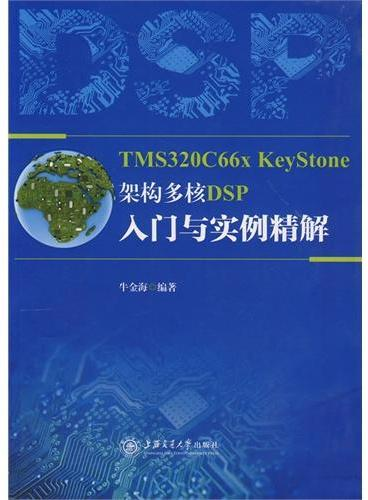 TMS320C66x KeyStone架构 多核DSP入门与实例精解