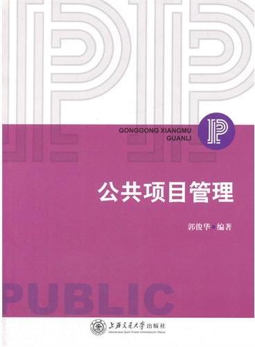 公共项目管理