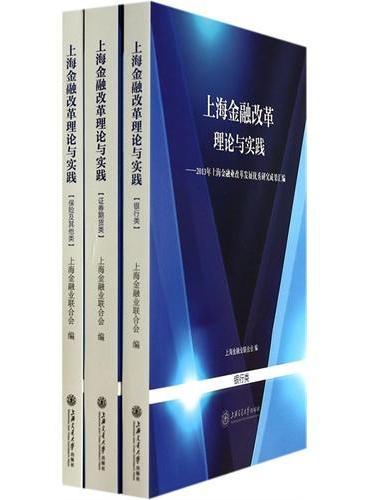 上海金融改革理论与实践——2013年上海金融业改革发展优秀研究成果汇编