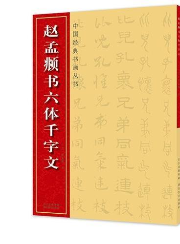 中国经典书画丛书--赵孟頫书六体千字文