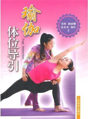 瑜伽体位导引