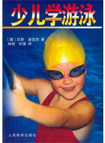 少儿学游泳(彩色铜版纸)