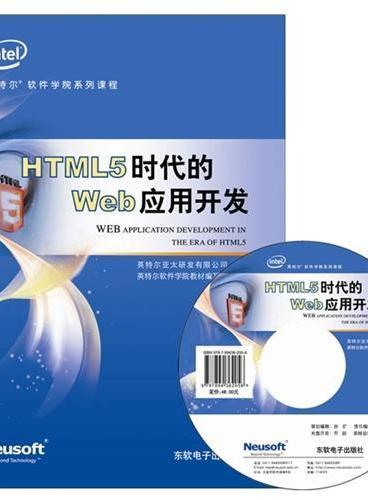 HTML5时代的Web应用开发