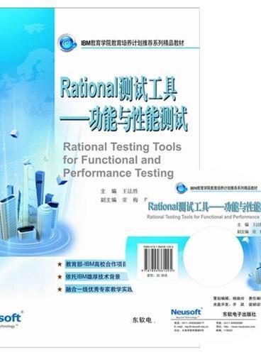 Rational测试工具——功能与性能测试