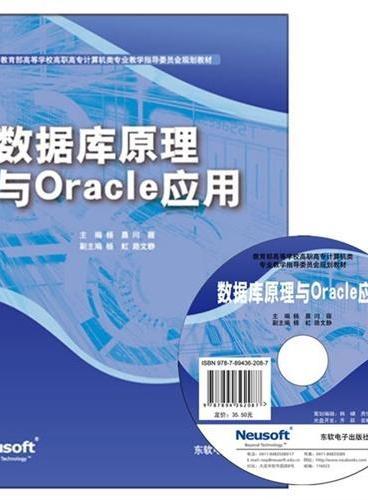 数据库原理与Oracle应用