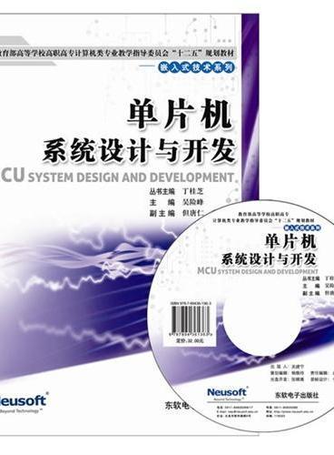 单片机系统设计与开发