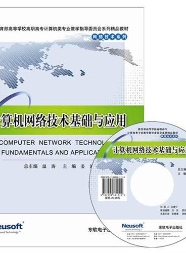 计算机网络技术基础与应用