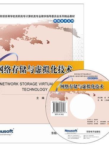 网络存储与虚拟化技术