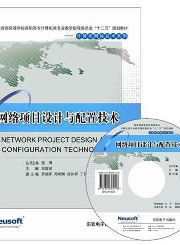 网络项目设计与配置技术