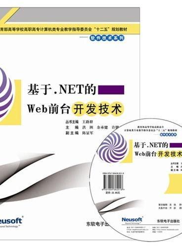 基于.NET的Web前台开发技术