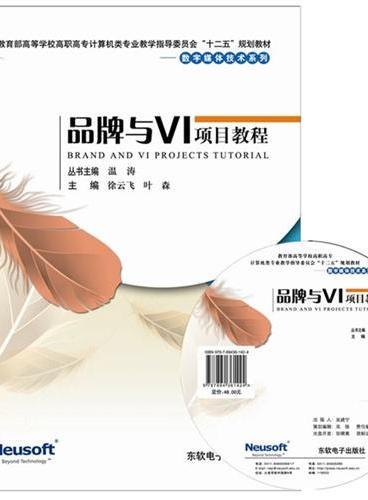 品牌与VI项目教程