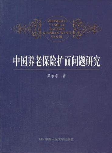 中国养老保险扩面问题研究