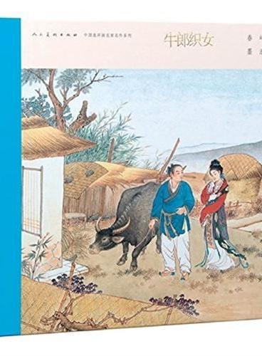 中国连环画名家名作-牛郎织女(有收藏号)