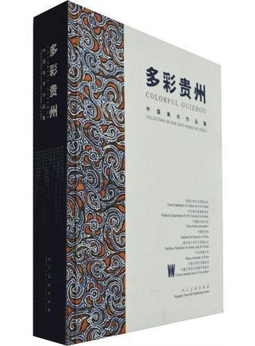 多彩贵州-中国美术作品集
