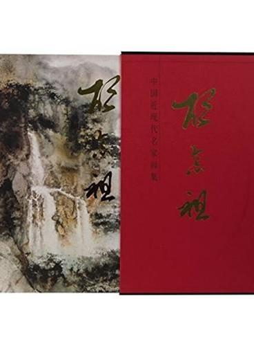 中国近现代名家画集·胡念祖