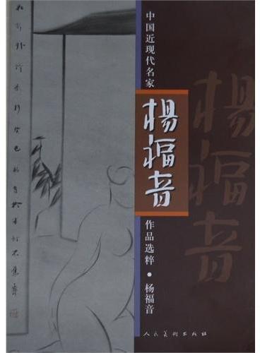 中国近现代名家作品选粹-杨福音