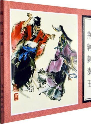 中国连环画经典故事系列·古代故事精选(1)