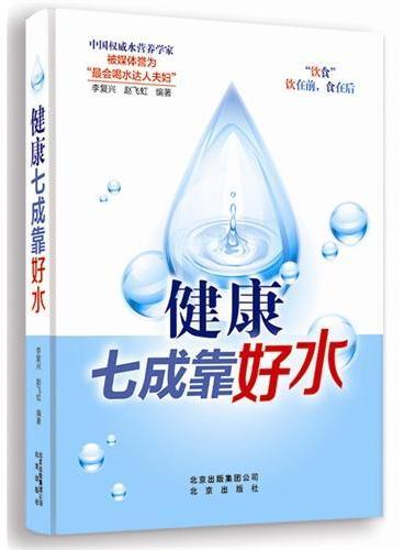 健康七成靠好水