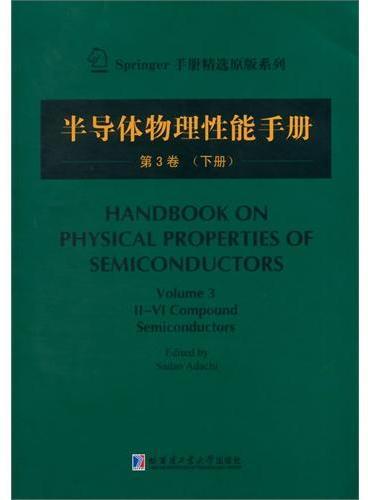 半导体物理性能手册 第3卷(下)
