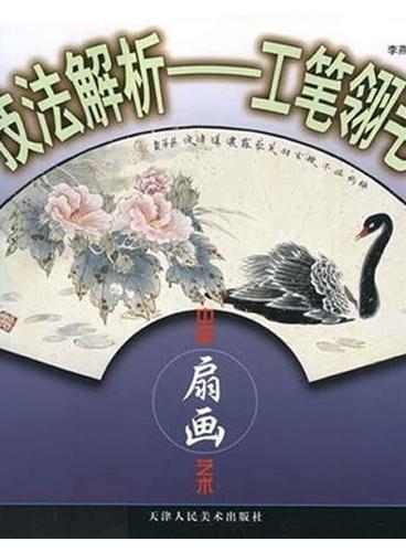 中国扇面艺术技法解析.工笔翎毛