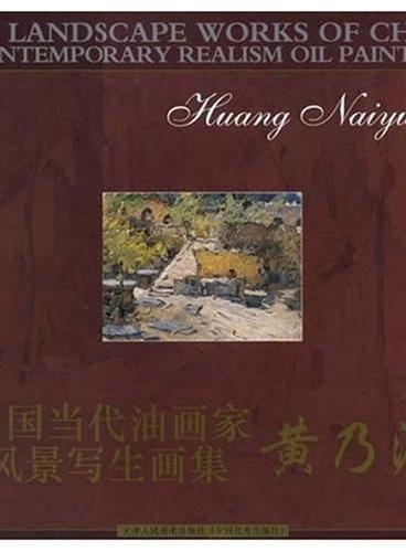 中国当代油画家风景写生画集.黄乃源