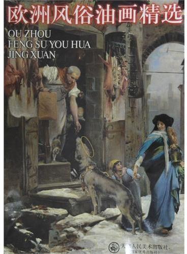 欧洲风俗油画精选